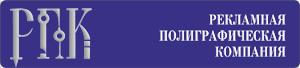 Рекламная мастерская в Новосибирске